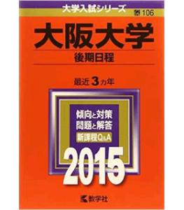 大阪大学(後期日程) (2015年版大学入試シリーズ)