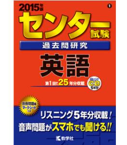 センター試験過去問研究 英語(2015年版 センター赤本シリーズ)