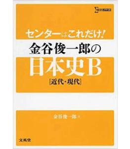 金谷俊一郎の日本史B[近代・現代] (センターはこれだけ!)