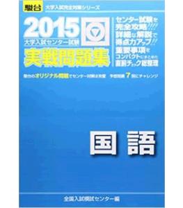 大学入試センター試験実戦問題集国語 2015 (大学入試完全対策シリーズ)