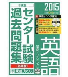 2015センター試験過去問題集 英語【必修版】 (東進ブックス)