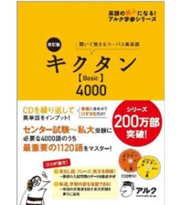 改訂版キクタンBasic4000