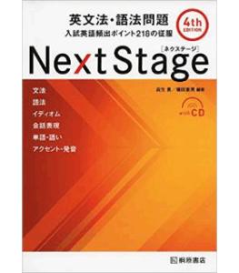 Next Stage英文法・語法問題