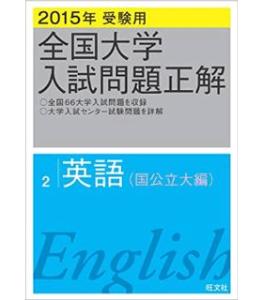 2015年受験用 全国大学入試問題正解 英語