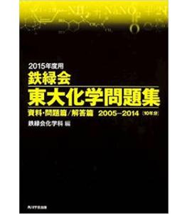 2015年度用 鉄緑会東大化学問題集資料・問題篇/解答篇 2005‐2014 (単行本)