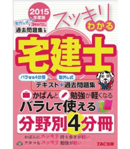 スッキリわかる宅建士 2015年度(スッキリ宅建士シリーズ)