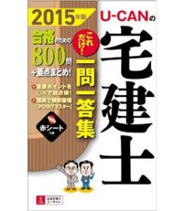 2015年版U-CANの宅建士 これだけ!(ユーキャンの資格試験シリーズ)