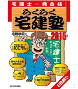 2015年版らくらく宅建塾
