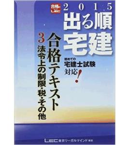 2015年版出る順宅建 合格テキスト(出る順宅建シリーズ)