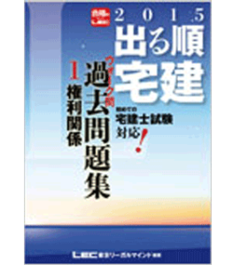 2015年版出る順宅建 ウォーク問 過去問題集 1 権利関係 (出る順宅建シリーズ)