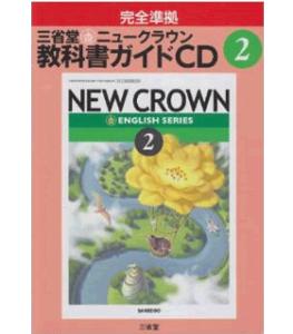 三省堂ニュークラウン教科書ガイドCD 2年 (CD)