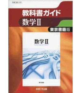 東京書籍版 数学II [数II301] (高校教科書ガイド)