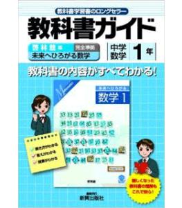 教科書ガイド 中学数学 啓林館版 未来へひろがる数学 1年 (中学ガイド)