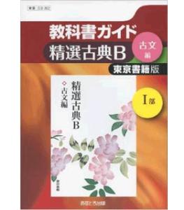 東京書籍版精選古典B古文編1部 (高校教科書ガイド 教番古B302)