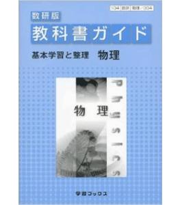304教科書ガイド数研版 物理 (理科教科書ガイドシリーズ)