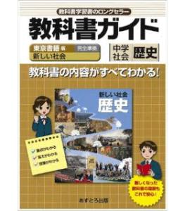 中学教科書ガイド 東京書籍版 新しい社会 歴史