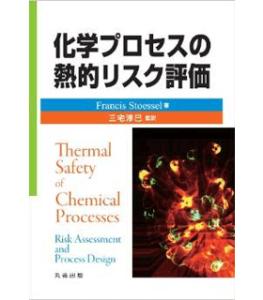 化学プロセスの熱的リスク評価