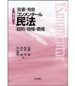 我妻・有泉コンメンタール民法〔第3版〕: 総則・物権・債権
