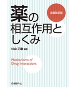 薬の相互作用としくみ 全面改訂版