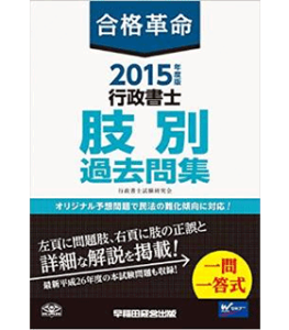 合格革命 行政書士 肢別過去問集 2015年度 (合格革命 行政書士シリーズ)