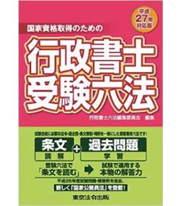 平成27年対応版 行政書士受験六法