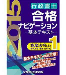 行政書士合格ナビゲーション基本テキスト(1)業務法令 上(2014年版)