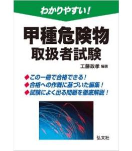 わかりやすい! 甲種危険物取扱者試験(国家・資格シリーズ 103)