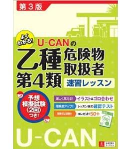 U-CANの乙種第4類危険物取扱者速習レッスン 第3版 【予想模擬試験つき(2回分)】(U-CANの資格試験シリーズ)