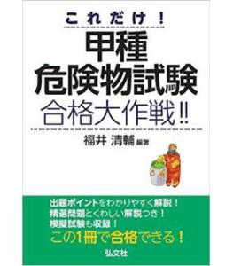 これだけ! 甲種危険物試験 合格大作戦!! (国家・資格シリーズ 42)