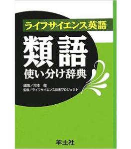 ライフサイエンス英語 類語使い分け辞典