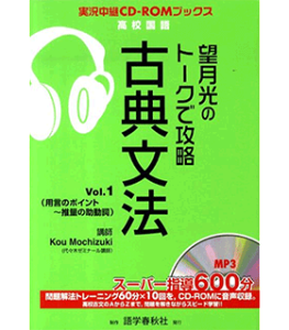 望月光のトークで攻略古典文法 vol.1(実況中継CD-ROMブックス)