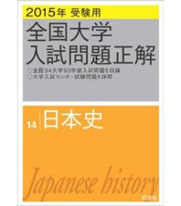 2015年受験用 全国大学入試問題正解 日本史