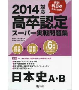 2014高卒認定スーパー実戦問題集 日本史A・B
