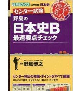野島の日本史B最速要点チェック (東進ブックス 大学受験 名人の授業 センター試験)