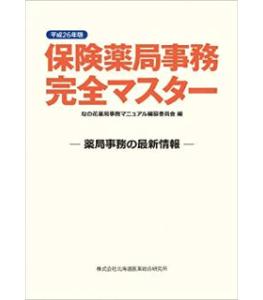 平成26年版 保険薬局事務完全マスター