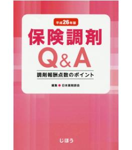 保険調剤Q&A 平成26年版 調剤報酬点数のポイント
