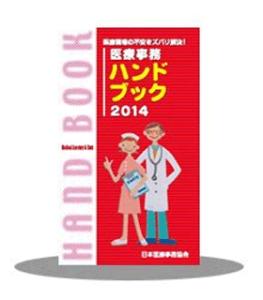 医療事務ハンドブック2014~現場で役立つポケット版「受付で困ったら、すぐ解決!」~(医療事務ハンドブック)