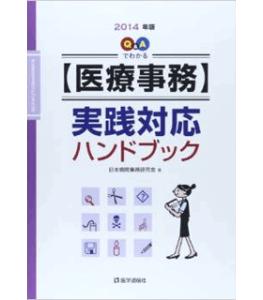 【医療事務】実践対応ハンドブック 2014年版