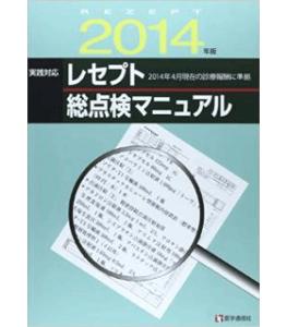 レセプト総点検マニュアル2014年版