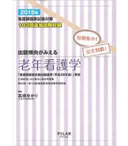 2015年出題傾向がみえる老年看護学 (看護師国家試験対策短期集中! 完全制覇!)