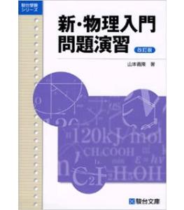新・物理入門問題演習(駿台受験シリーズ)