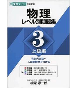 物理レベル別問題集 3 上級編(東進ブックス 大学受験 レベル別問題集シリーズ)