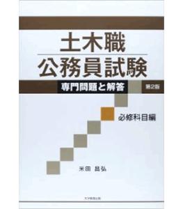 土木職公務員試験専門問題と解答 必修科目編