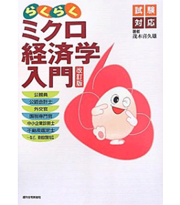 らくらくミクロ経済学入門(改訂版) (QP books)