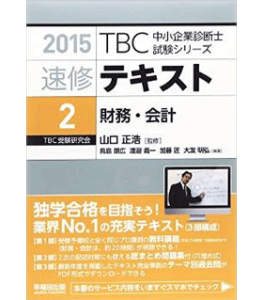 速修テキスト(2)財務・会計(2015) (TBC中小企業診断士試験シリーズ)