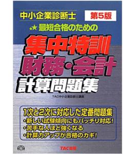 中小企業診断士 集中特訓 財務・会計 計算問題集 第5版