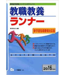 システムノート 教職教養ランナー(ランナーシリーズ)