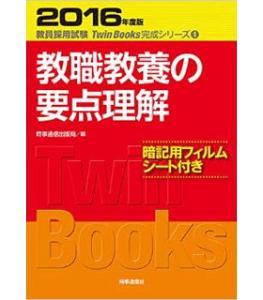 教職教養の要点理解(2016年度版 教員採用試験 TwinBooks完成シリーズ1)