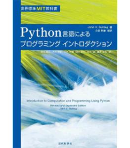 Python言語によるプログラミングイントロダクション: 世界標準MIT教科書