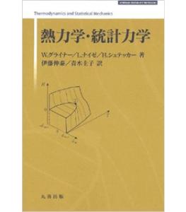 熱力学・統計力学(SPRINGER UNIVERSITY TEXTBOOKS)